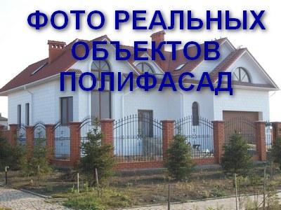 ПОЛИФАСАД_фото реал объектов