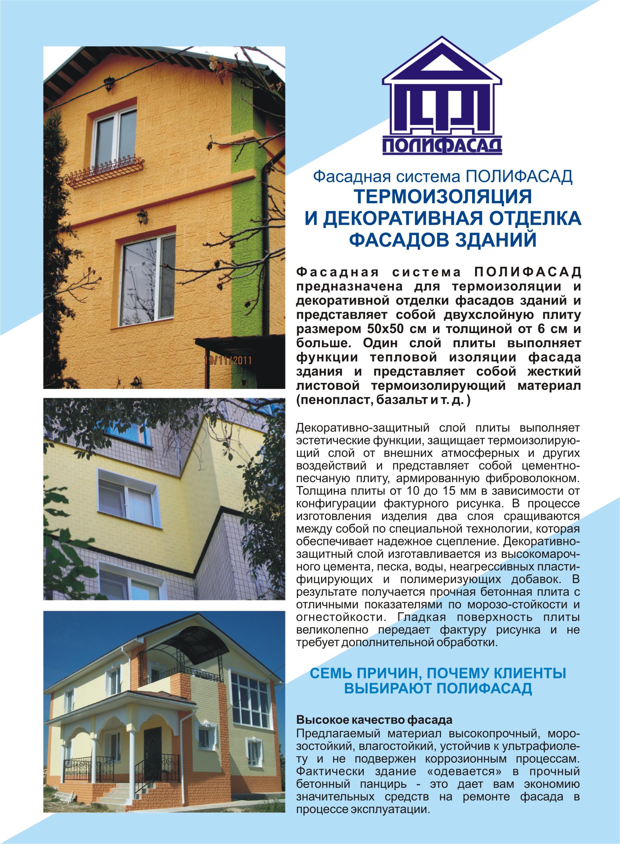 ПОЛИФАСАД_1